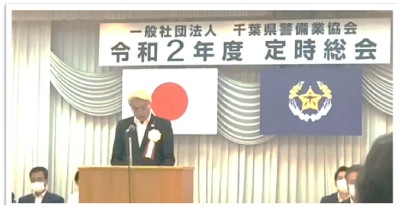 弊社代表 加藤智行が千葉県警備業協会 会長へ就任いたしました。