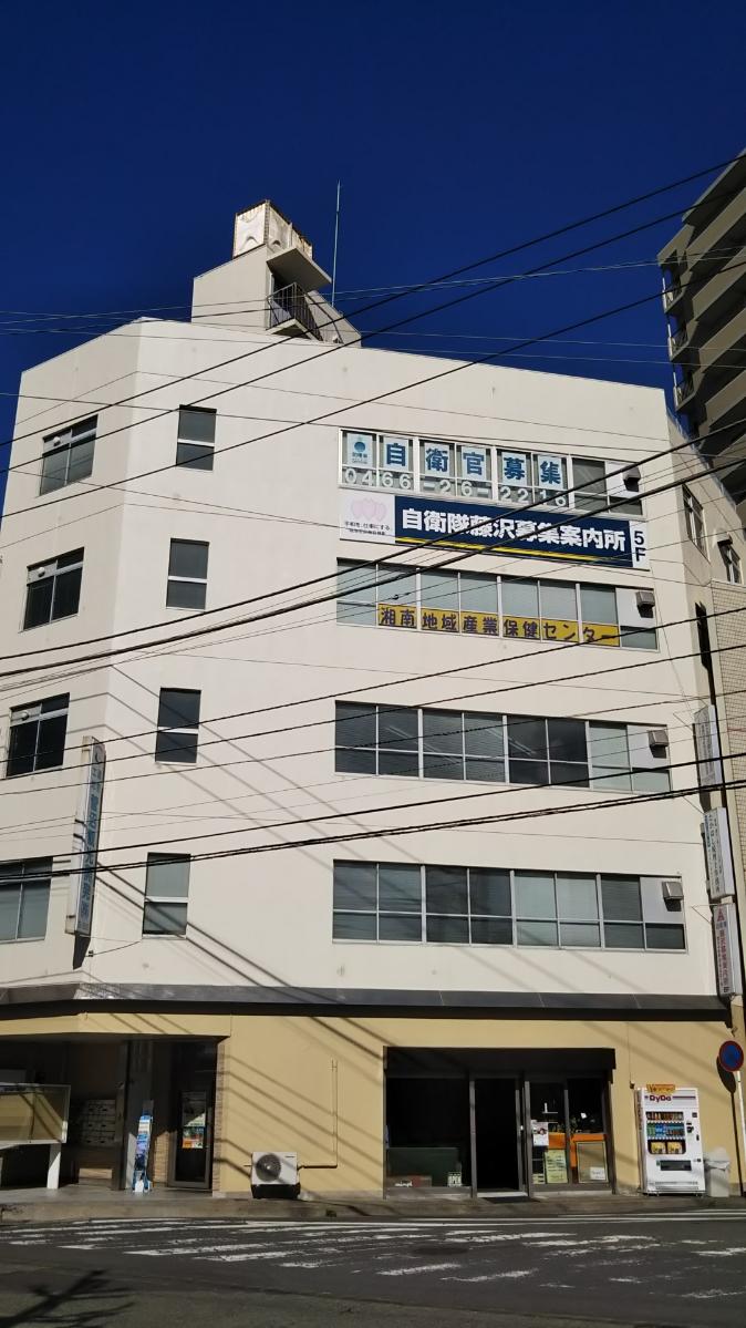 藤沢営業所
